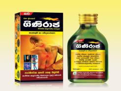 Giniraja Pain Relieving Herbal Oil